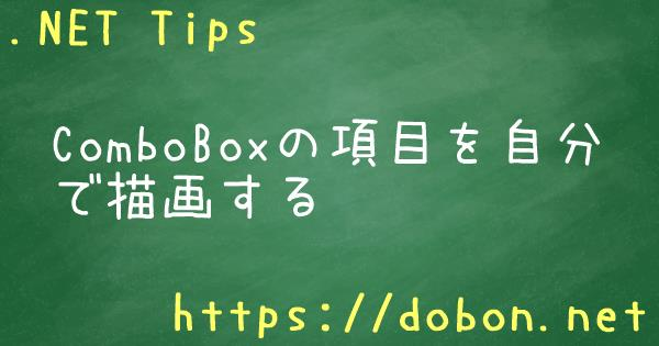 Drawing Lines With Vb Net : Comboboxの項目を自分で描画する tips vb c