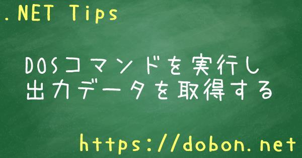 DOSコマンドを実行し出力データを取得する -  NET Tips (VB NET