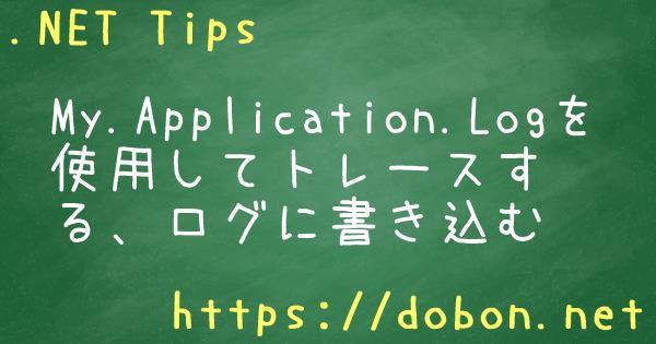 my application logを使用してトレースする ログに書き込む net tips