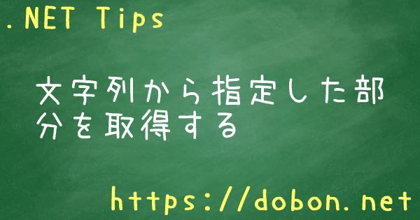 文字列から指定した部分を取得する -  NET Tips (VB NET,C#   )