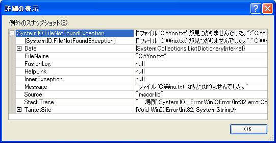 エラー処理(例外処理)の基本 -  NET Tips (VB NET,C#   )