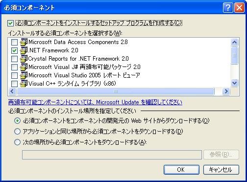 インストール前に.NET Frameworkをインストールする: .NET Tips: C#, VB.NET