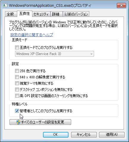 c# バッチ ファイル 実行